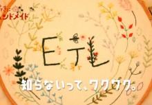 E-Tele